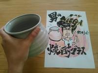 男のメガ焼酎グラス!!