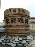 三百年蔵 東海醸造さんへ行ってきました。