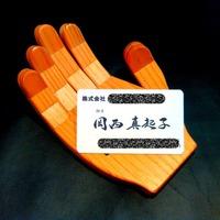 手漉き和紙の≪筆文字名刺≫です