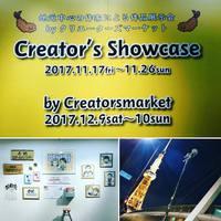 ≪クリエイターズショーケース≫11月26日(日)まで