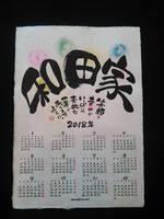 12月/1月開催 教室・イベントのお知らせ