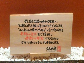天然木 店舗用 ウェルカムボード