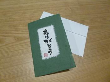 ご注文の度に手書きする、和風メッセージカード 《緑》