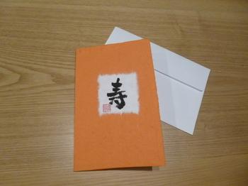 ご注文の度に手書きする、和風メッセージカード 《オレンジ》