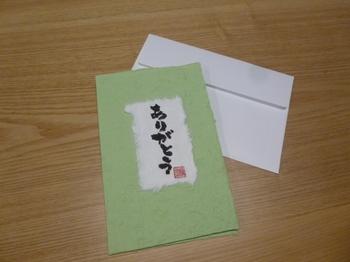ご注文の度に手書きする、和風メッセージカード 《黄緑》