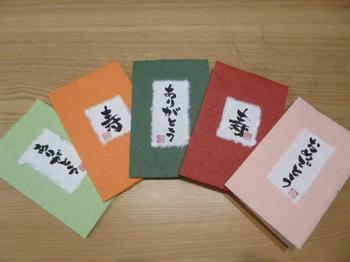 ご注文の度に手書きする、和風メッセージカード