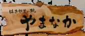 天然木 看板