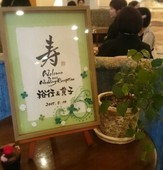 和風ウェルカムボードに披露宴のテーマフラワー       『四葉のクローバーとシロツメ草』をペーパークイリングで