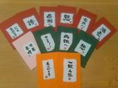 ご注文の度に手書きする、和風メッセージカード ~部活動編~
