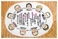 サミットの輪 ポストカードは伊勢和紙です!!