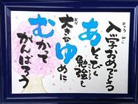 受講者さまの名前詩作品紹介♪~名前詩ワークショップ(4月亀山教室)~