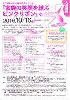 2016.10.16(日)イベント出店します!
