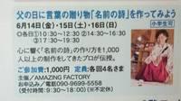 6月14日~16日「名前の詩」ワークショップin近鉄百貨店四日市